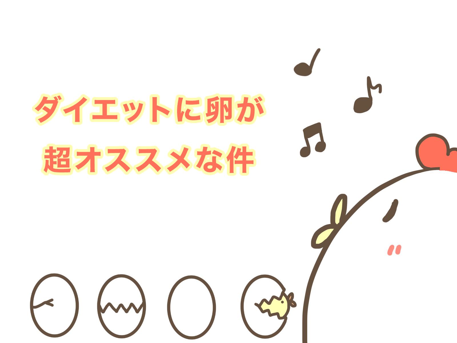 ダイエットには卵がオススメ
