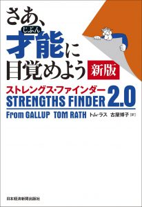 STRENGHT FINDER