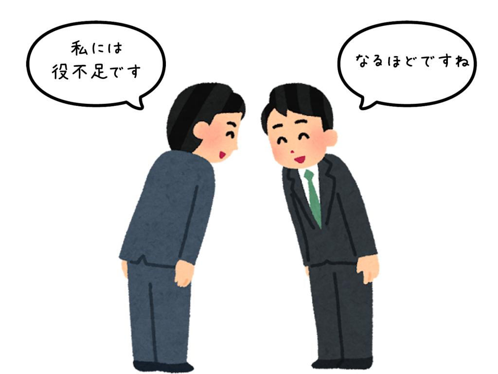 ビジネスシーン敬語
