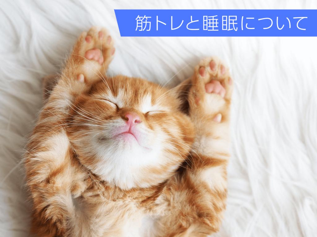 筋トレと睡眠