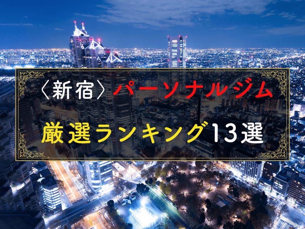 新宿パーソナルジム