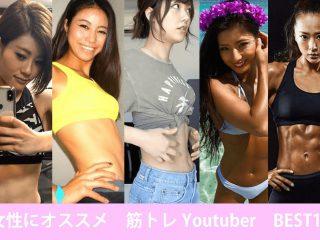 【女性にオススメ】筋トレ女性Youtuber(ユーチューバー)人気ランキング BEST10
