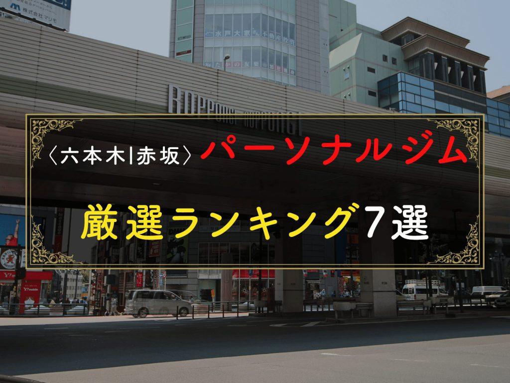 六本木・赤坂パーソナルジム