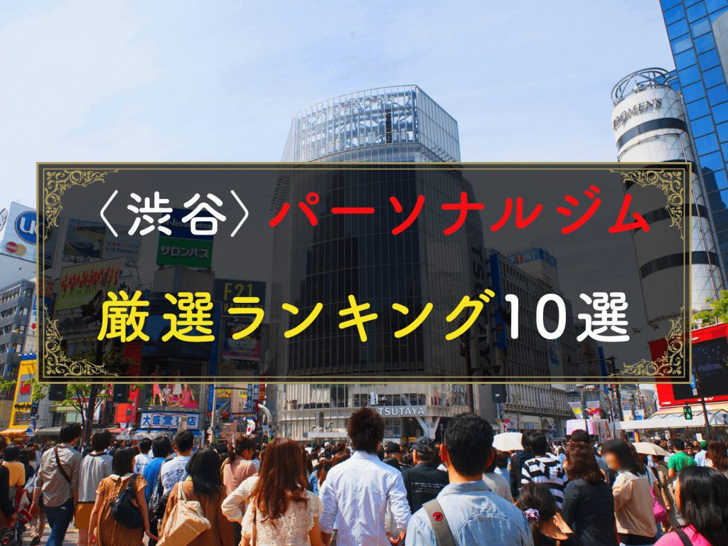 渋谷パーソナルジム