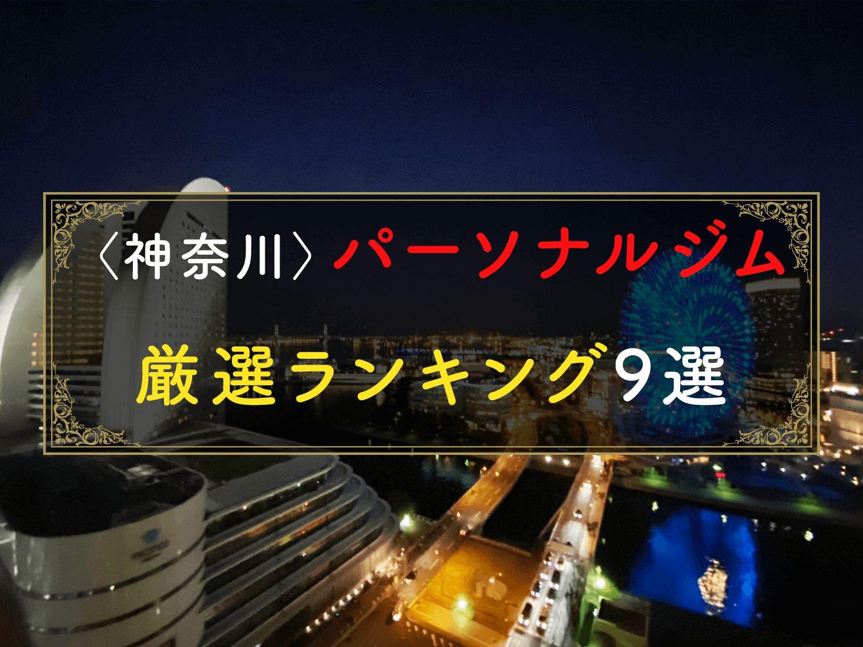神奈川パーソナルジム
