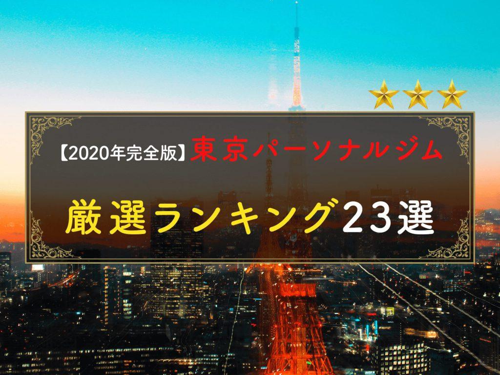 【2020年完全版】安い順!東京のおすすめのパーソナルトレーニングジム