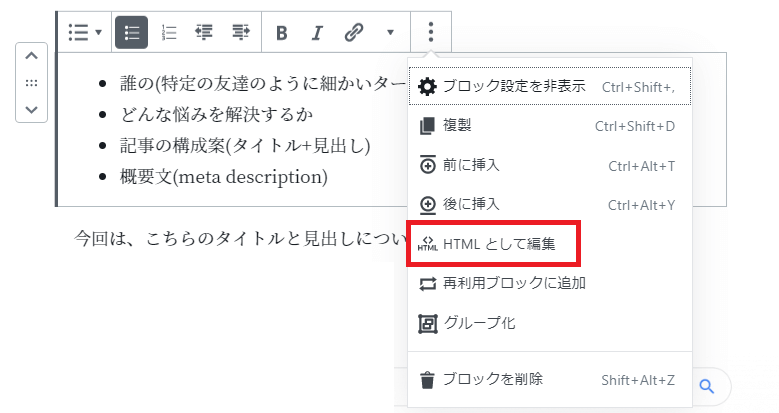 wordpressでリストの作成方法