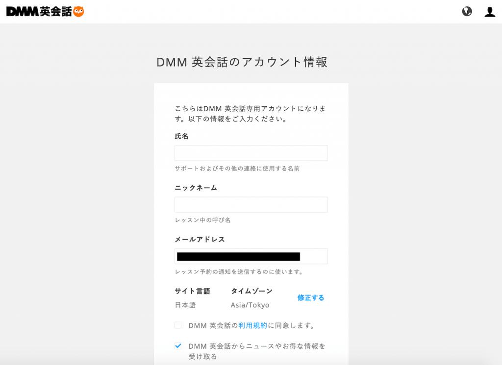 DMM 英会話のアカウント情報登録画面