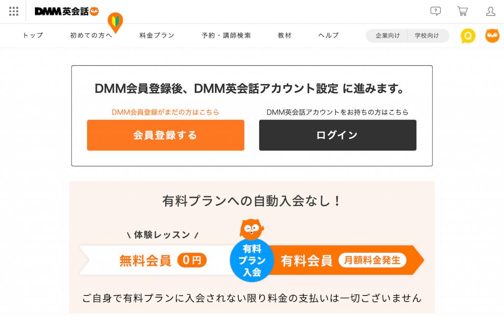 DMM会員登録画面