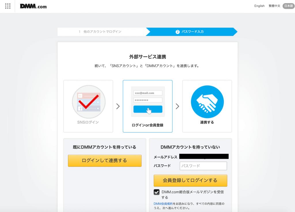 DMMアカウント 他のアカウントでログイン画面