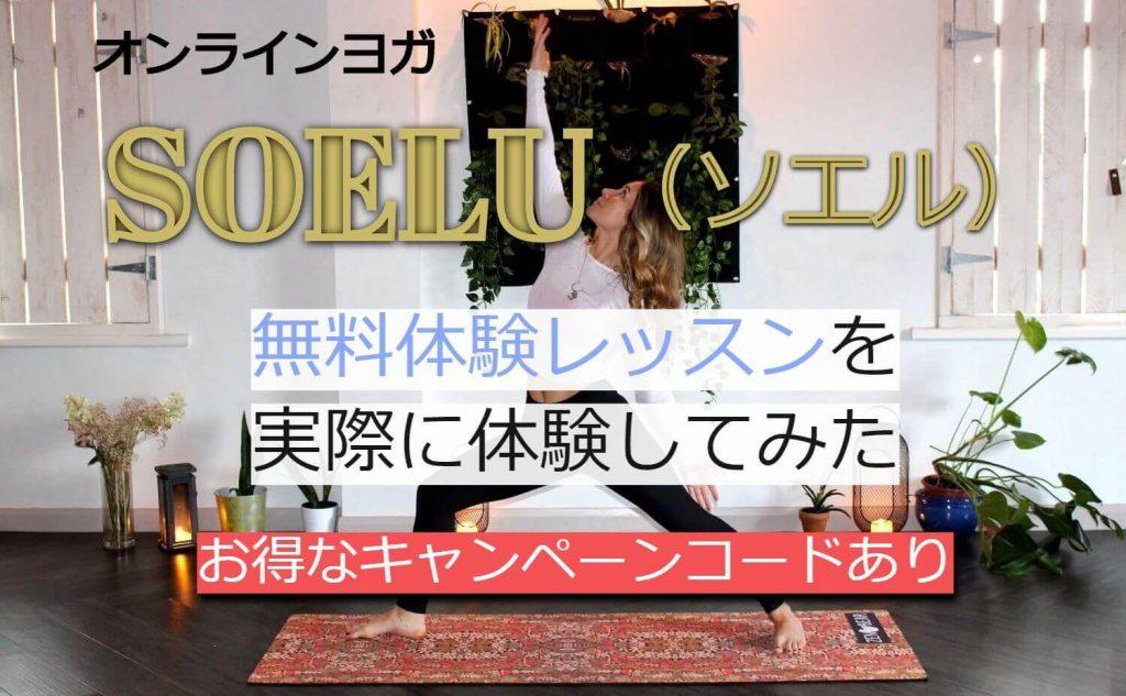 オンラインヨガSOELU(ソエル)で無料体験レッスンを体験している人