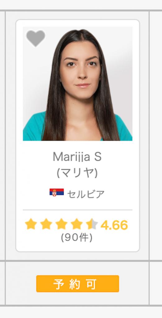 DMM英会話 講師のマリヤさん