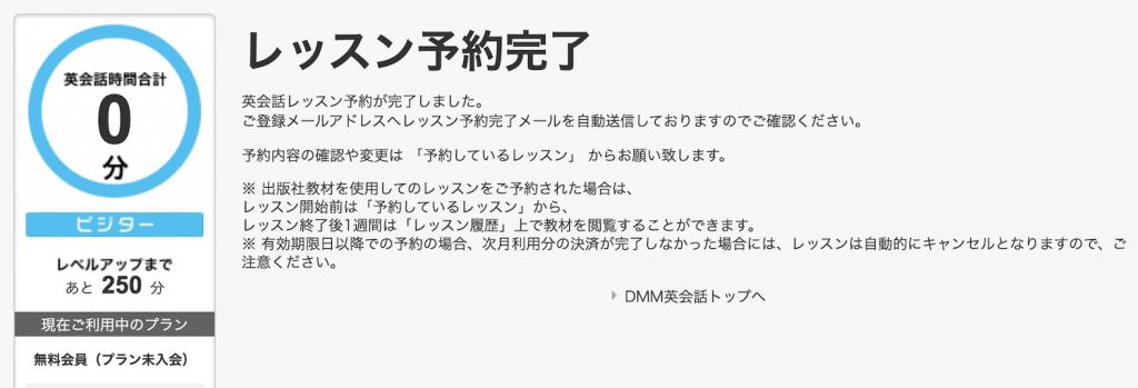 DMM英会話 レッスン予約完了画面
