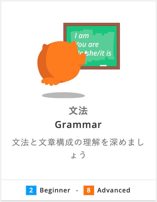 DMM英会話 文法教材