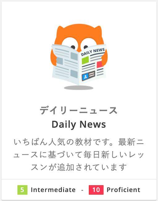 DMM英会話 デイリーニュース教材