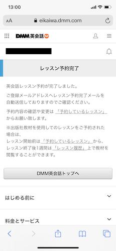 DMM英会話 スマホ画面