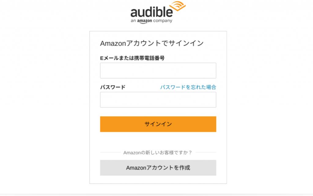 Audible 登録